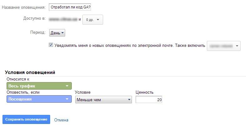 Как настроить проверку кода Google Analytics