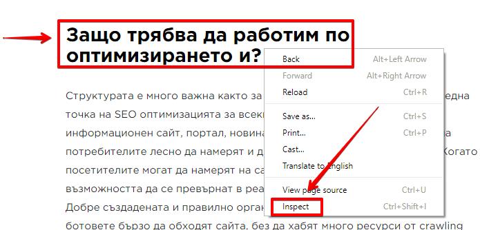 Как да проверим дали един елемент от страницата е H1-H6 заглавие