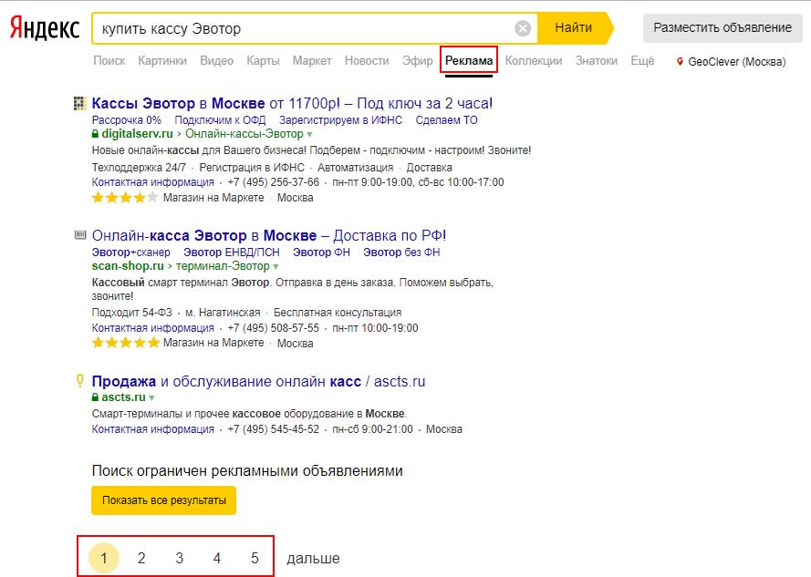 Купить кассу Эвотор —объявления в интерфейсе Яндекс Директ