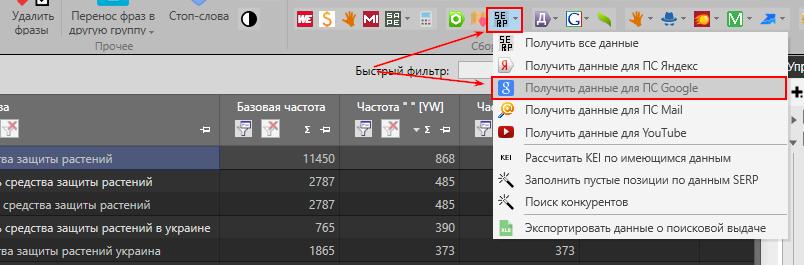 Как выбрать поисковую систему для анализа топа ключевиков