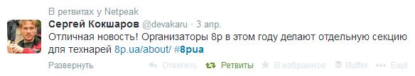 Сергей Кокшаров на 8P