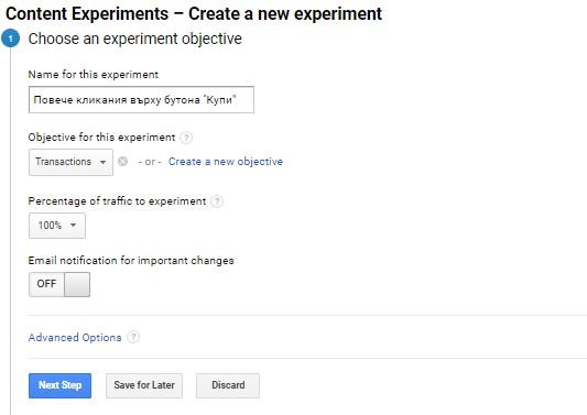 Посочете име на експеримента, целта, процент на трафика, участващ в експеримента
