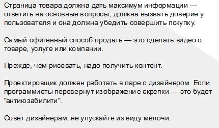 Из доклада Евгения Мусиенко на 8P'2011