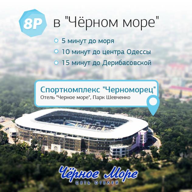 Наша конференция будет почти на стадионе «Черноморец»
