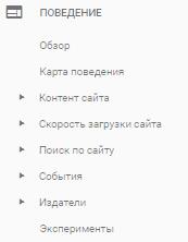 группа отчетов поведение