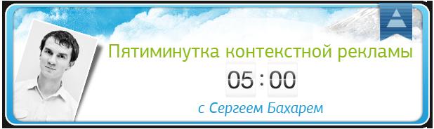 Пятиминутка контекстной рекламы Сергея Бахаря