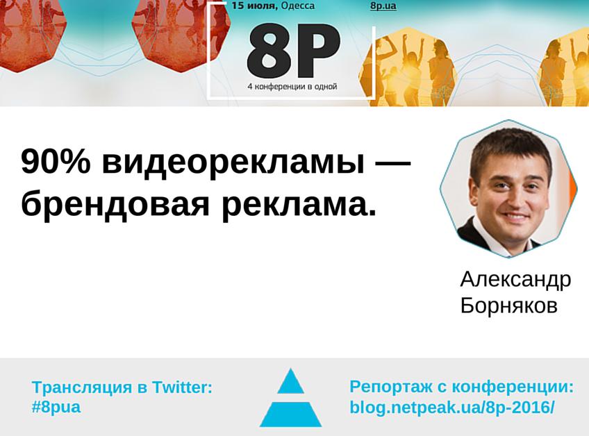 Александр Борняков о видеорекламе