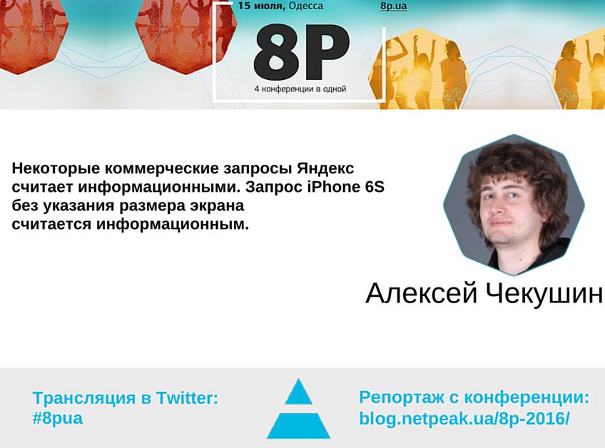 Алексей Чекушин о фишках Яндекса