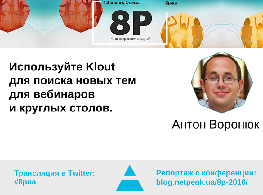 Антон Воронюк о Klout