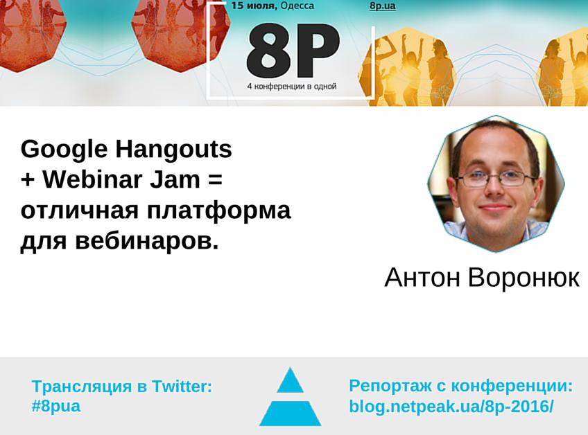 Антон Воронюк о платформе для вебинаров