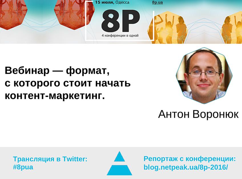 Антон Воронюк