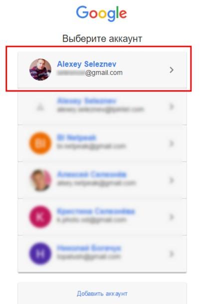 Cписок доступных аккаунтов Google