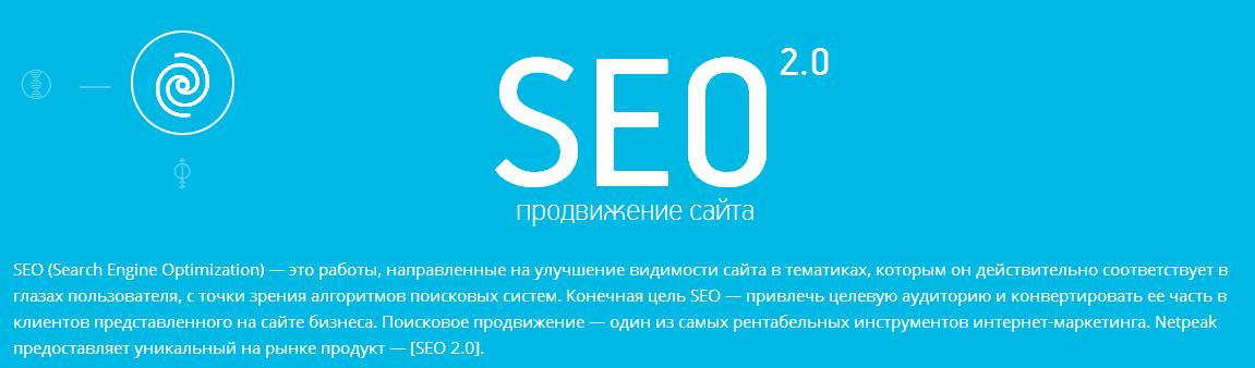 [SEO 2.0] — новый продукт Netpeak
