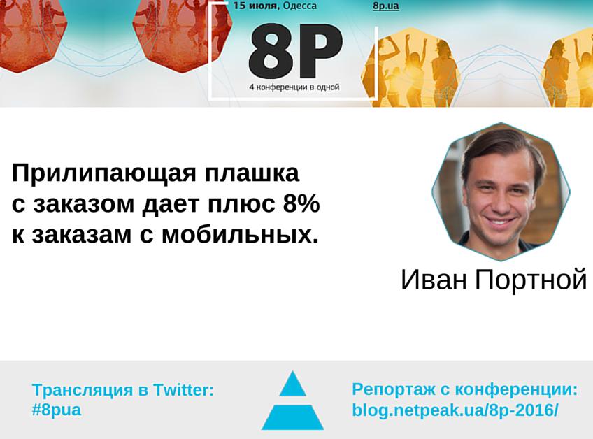 Иван Портной о заказах с мобильных
