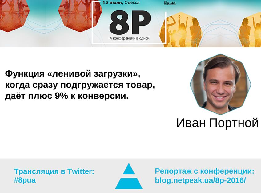 Иван Портной