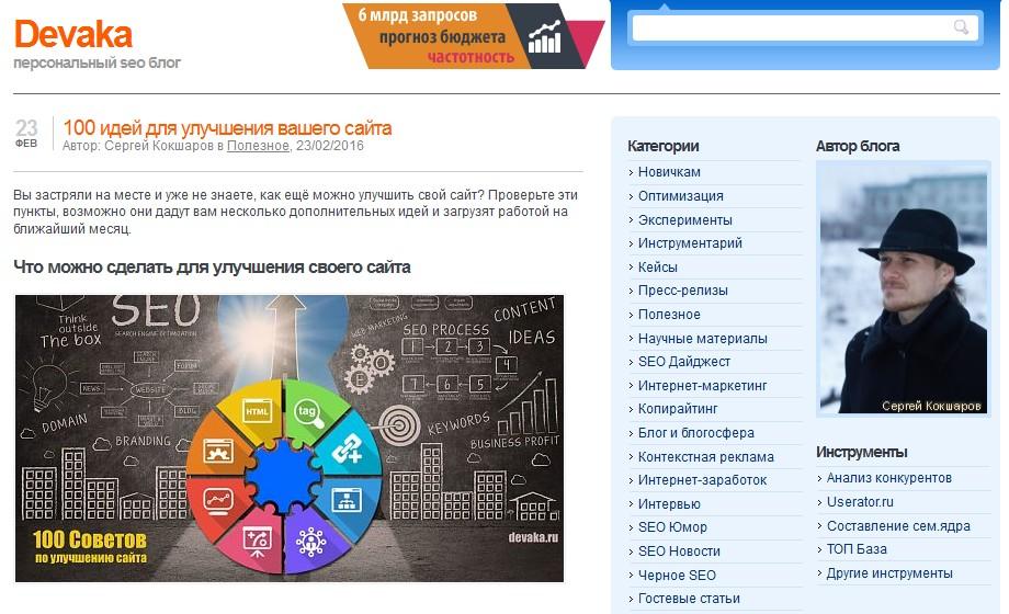 Известный в кругах интернет-маркетологов блог Devaka.ru