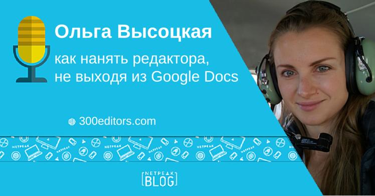 Как нанять редактора, не выходя из Google Docs, — правила жизни 300Editors