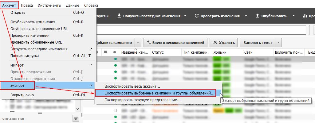 Как перенести кампании из Google AdWords в Яндекс.Директ