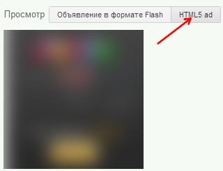 HTML5 объявления в AdWords