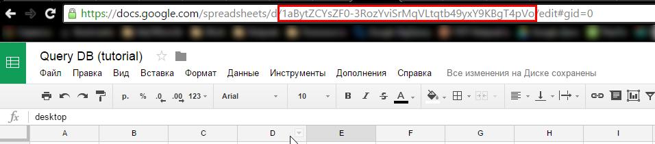 ключ — часть URL Google Таблицы