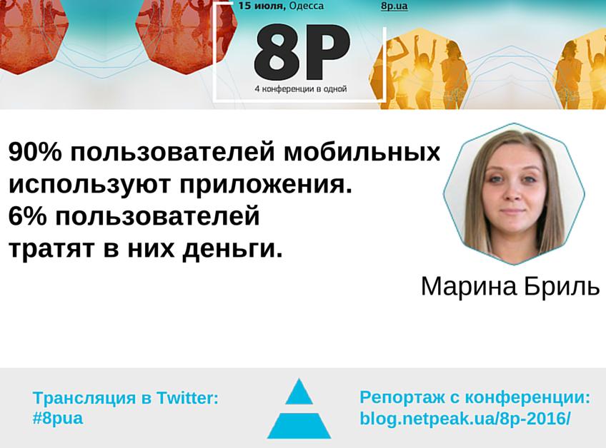 Марина Бриль о рекламе в приложениях