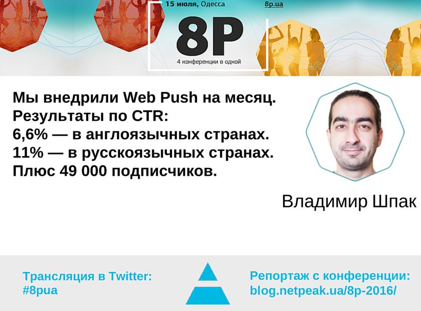 О эффективности технологии web push