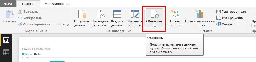 Обновляйте нажатием одной кнопк
