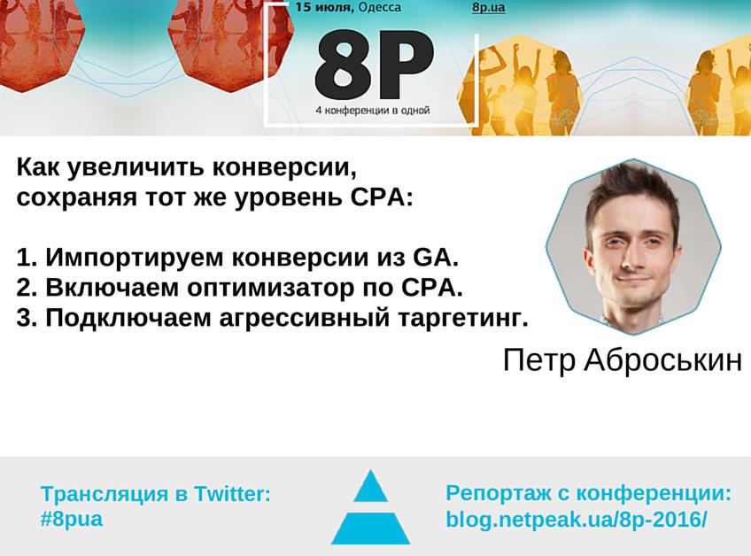 Петр Аброськин о повышении конверсии