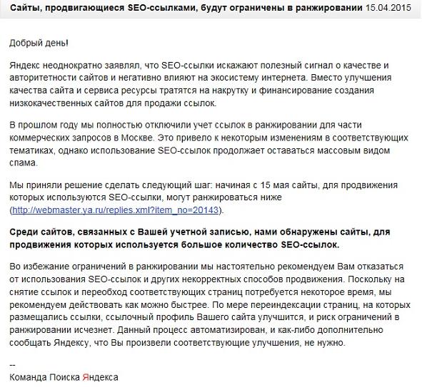 Буквально во время доклада или спустя короткое время после него девять тысяч сайтов получили предупреждения в панели webmaster.yandex.ru
