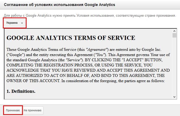 Принимаем соглашение об использовании Google Analytics