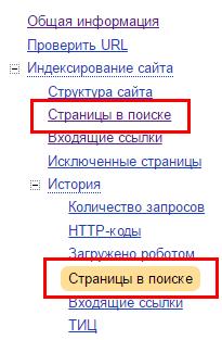 Проверяйте индексацию в панели вебмастеров