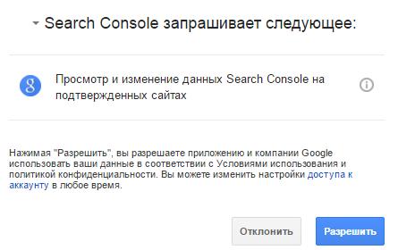 Разрешите доступ скрипта к Search Console