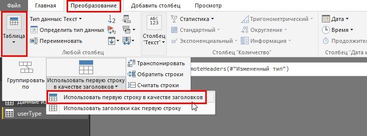 Режим редактирования запроса