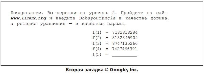 Вторая загадка от Google