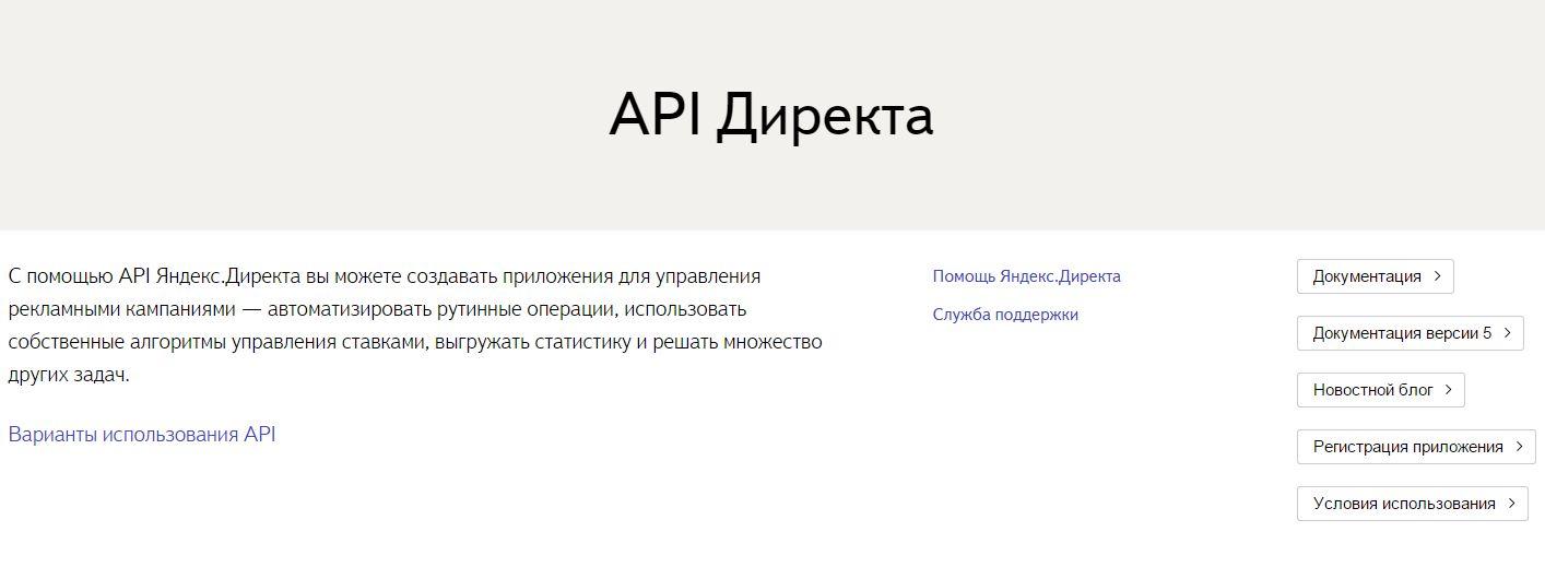 API Яндекс.Директ
