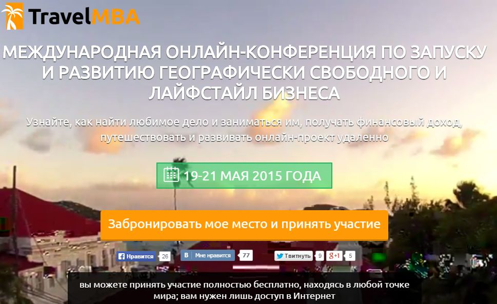 Конференция Travel MBA