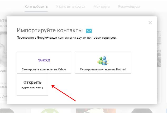 В новой вкладке выбираем «Открыть адресную книгу» и загружаем файл с контактами подписчиков