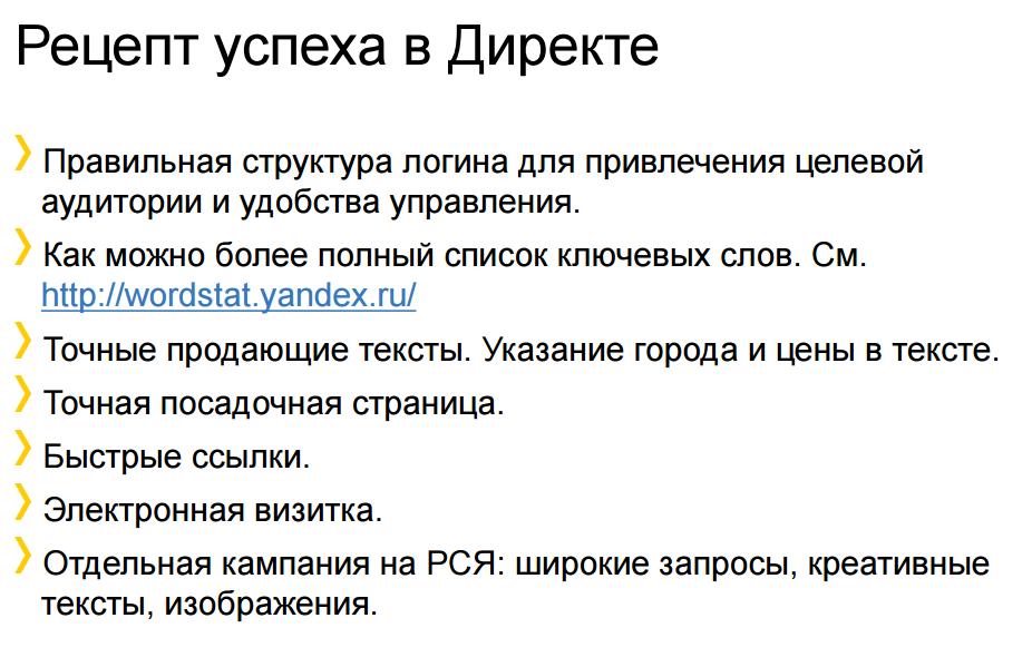 Рецепт успеха в Яндекс.Директ