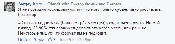 Сергей Король о рассылках