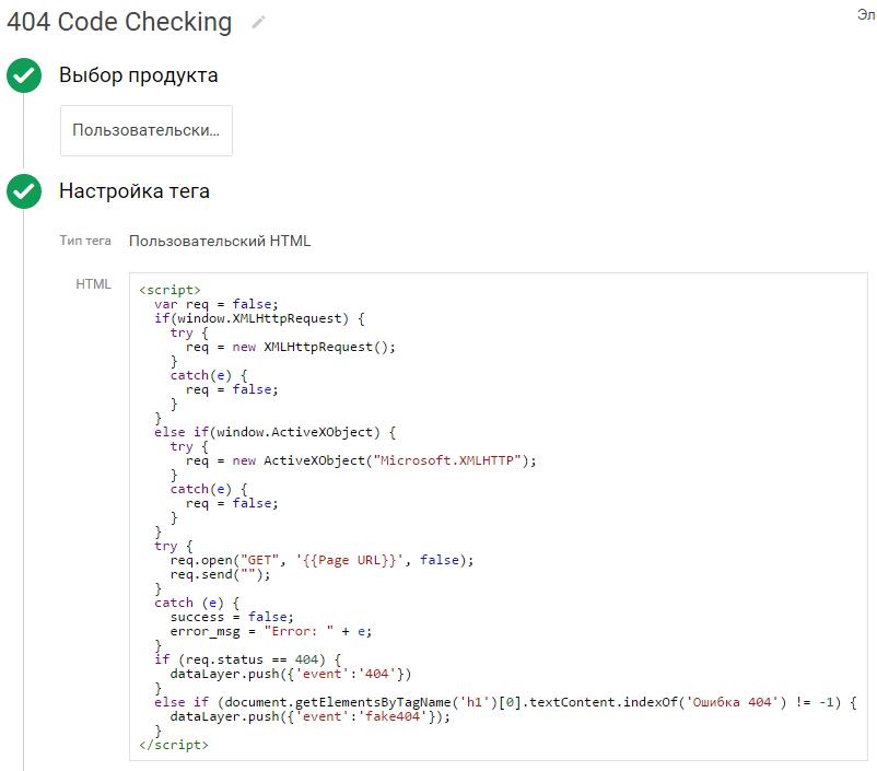 Создаем тег «404 Code Checking»