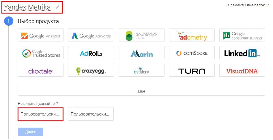 Создаем тег для Яндекс.Метрики. Указываем название и выбираем в списке «Пользовательский тег HTML»