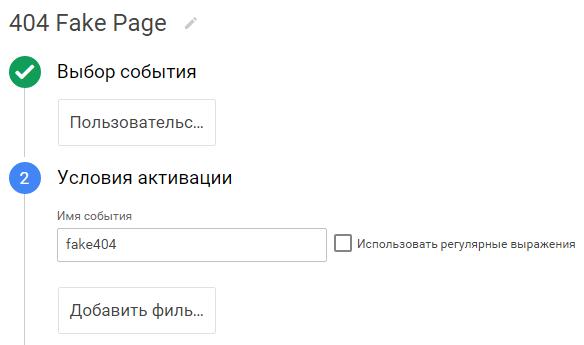 Создаем триггер «Fake 404 Page»