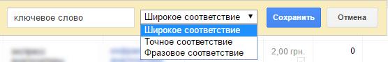 Тип соответствия в интерфейсе аккаунта или Редактора AdWords