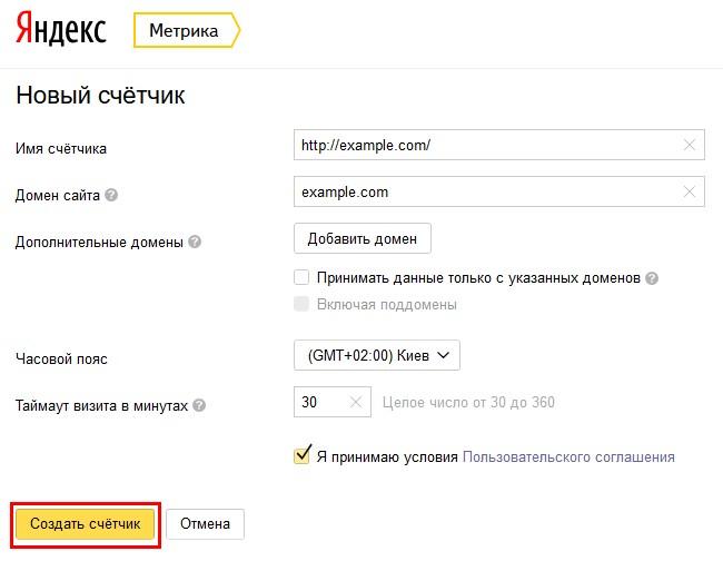 Указываем имя счетчика, домен сайта и принимаем условия пользовательского соглашения