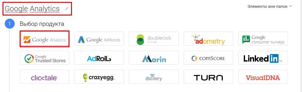 Указываем в качестве имени для тега «Google Analytics» и выбираем тип продукта «Google Analytics»