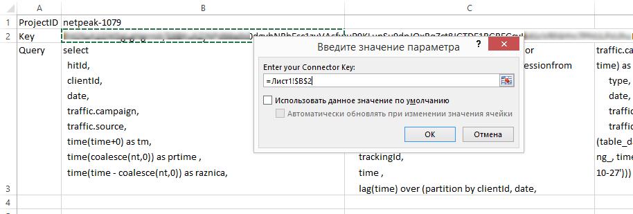 Указываем ячейку, в которой хранится ключ доступа