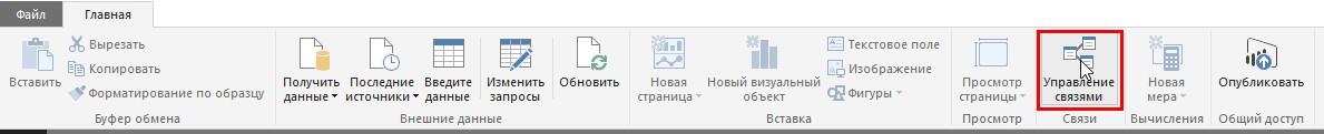 Управление связями на вкладке «Главная»