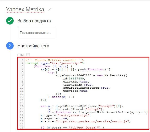 В поле HTML копируем код отслеживания из Яндекс.Метрики и нажимаем «Далее»