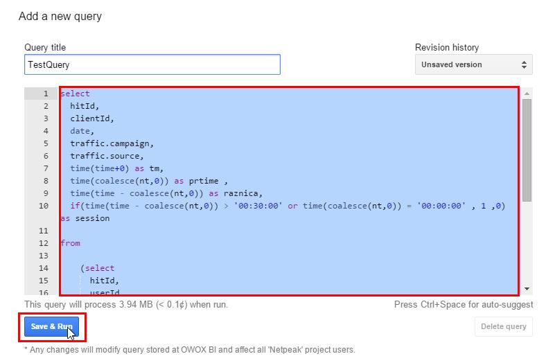 В появившемся диалоговом окне Add new query вводим текст SQL запроса