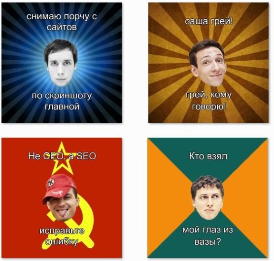 Мемы Netpeak